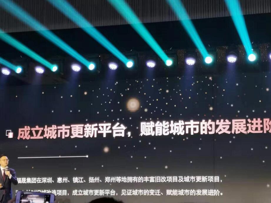 资色·快讯丨吕翼:将带动福晟物业租金上涨50%—60%