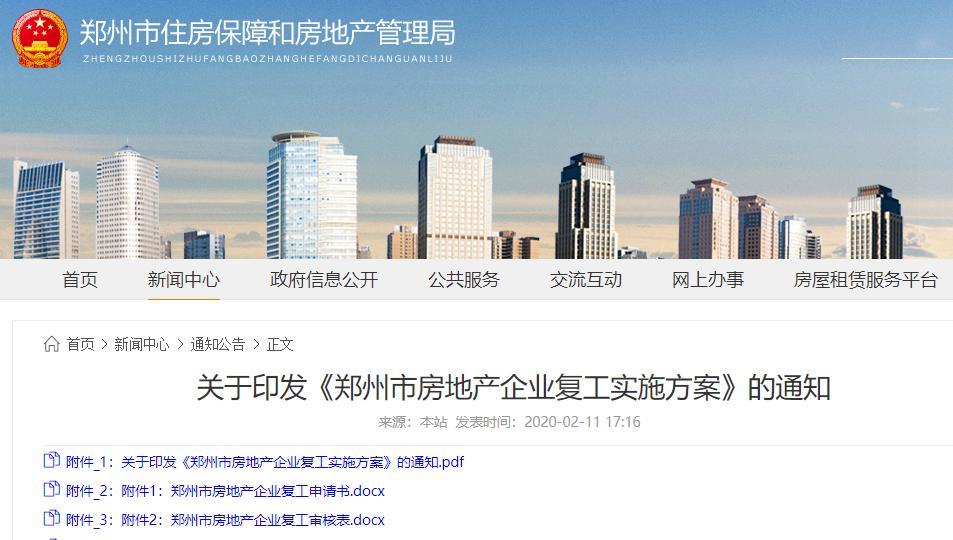 郑州要求房企2月24日后分批复工,售楼部暂缓开放