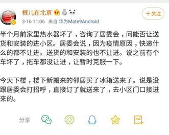 中国家电网记者询问了所在小区的门卫。近期,非小区内人员机动车辆仍无法进入。但通过温度检测和登记后,售后人员或业主可以用板车将大件物品运抵家中,售后人员也可以进入小区进行服务。