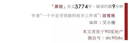 罗永浩、贾跃亭跨界梦难圆,房地产大佬说:我们不一样!