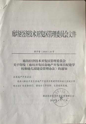 廊坊开发区管委会的该份文件明确了开发建设企业缴纳教育配套金的计算方法。