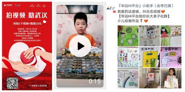 全国社区零病例  华远Hi平台拉起业主生命防护线