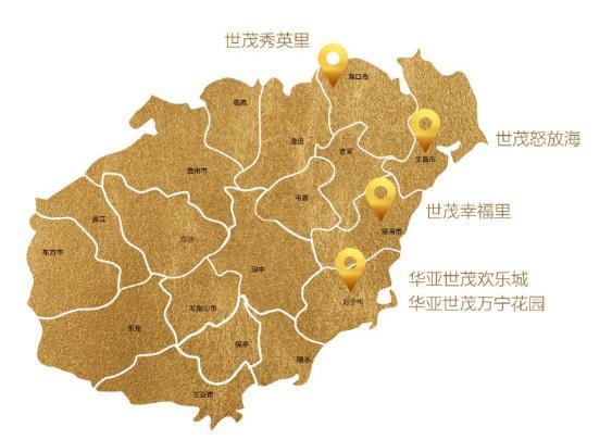世茂海峡发展公司海南各项目布局图