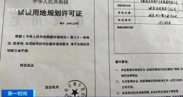买房却办不了不动产权证?开发商撒谎144户居民被坑