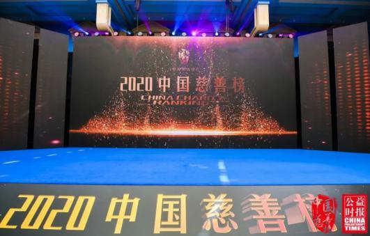 """龙光集团入选""""2020中国慈善榜"""""""
