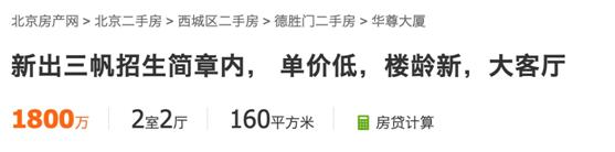 又是北京西城:办公室变成学区房,一夜涨价700万?