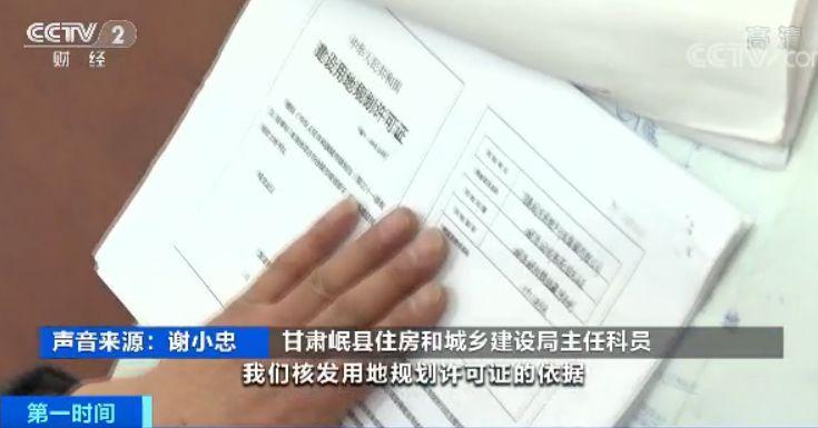 甘肃岷县住房和城乡建设局主任科员 谢小忠:我们核发用地规划许可证的依据有两个东西,一个国土局的证明,一个土地证,这两个证加起来恰好就是11971平方米。