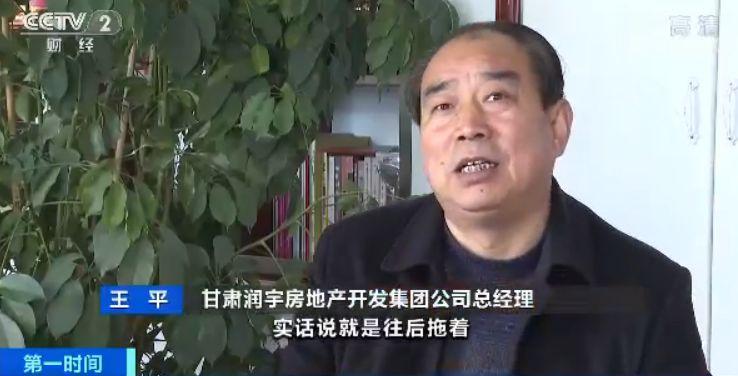 甘肃润宇房地产开发集团公司总经理 王平:实话说就是往后拖着,把手续补全了才能办。
