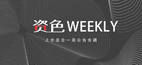 一周公告合辑丨深圳、南京、东莞等地迎来调控升级  深陷困境的泰禾等来了万科