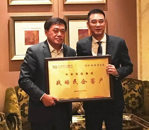 中国民生银行总行石杰副行长为中梁控股集团授牌