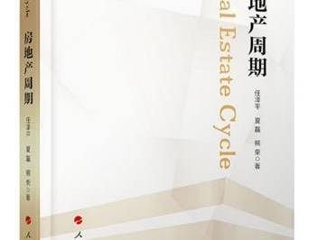 一文看懂房地产(下)——任泽平、夏磊、熊柴