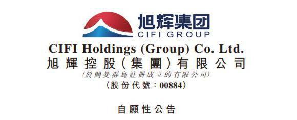 资色·公告丨旭辉控股于7月31日发行8227.93万股代息股份