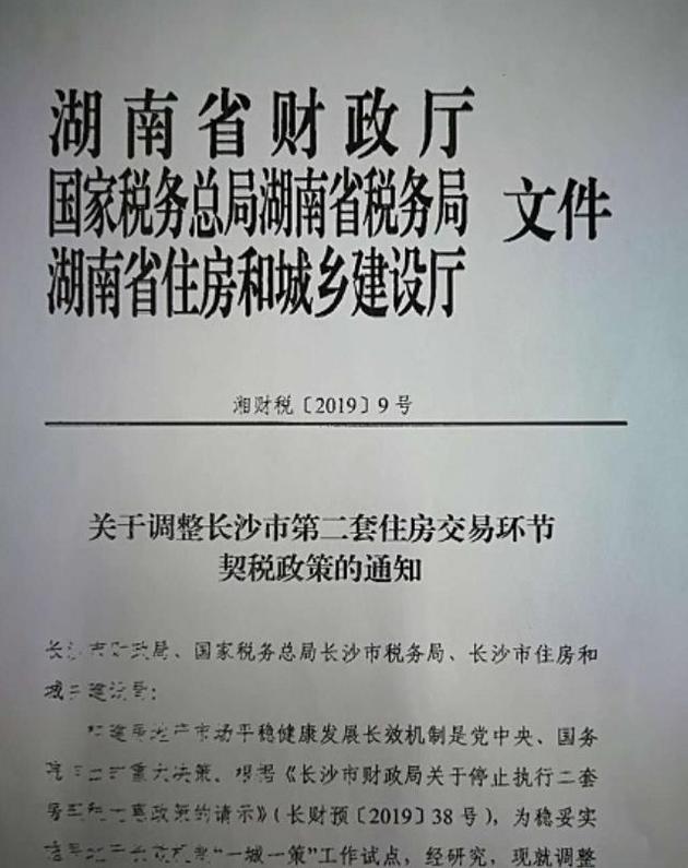 长沙停止二套房契税优惠,4月22日起按4%税率收取