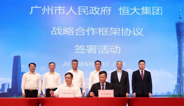 广州市与恒大集团签署战略合作框架协议