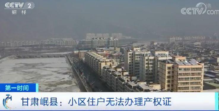 润成家苑位于甘肃岷县县城的东边,由甘肃润宇房地产开发集团公司开发建设。小区内共有6栋楼,其中1、2、3号楼是临街的多层住宅楼,小区院内的5、6、7号楼则是带电梯的高层住宅楼,这三栋高层住宅的住户们大都是2013年到2014年前后入住的,其中144户是按揭贷款买的房。在入住之初,这144户住户想要办理不动产权证时,开发商是这样回绝他们的。