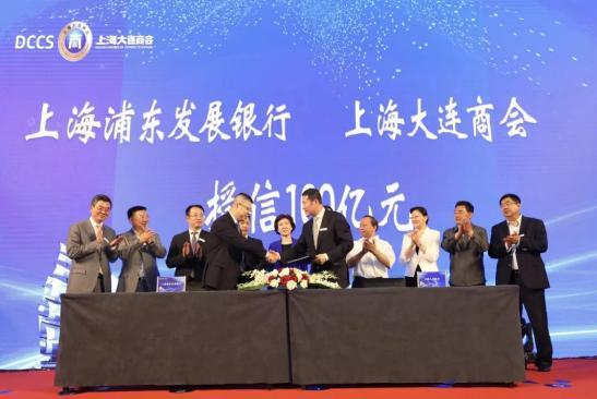 上海大连商会成立并获浦发银行百亿授信 亿达中国旗下亿达智慧当选副会长单位