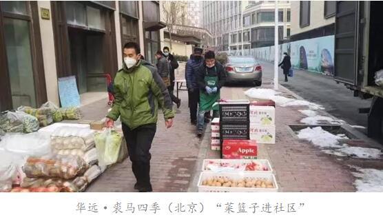 """华远地产十城联动抗疫 开启社区""""最暖100米""""行动"""