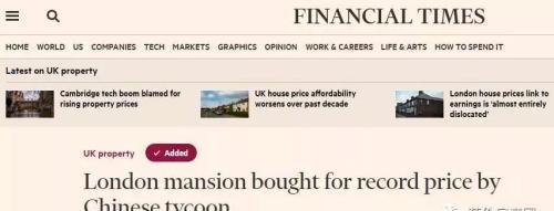 18亿买下伦敦超级豪宅!