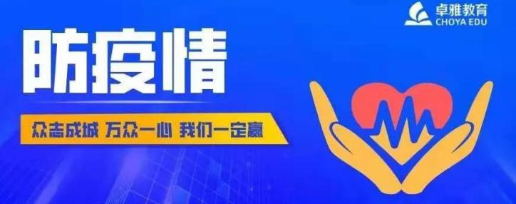 驰援疫区 心系武汉 雅居乐捐款3000万支援抗击疫情