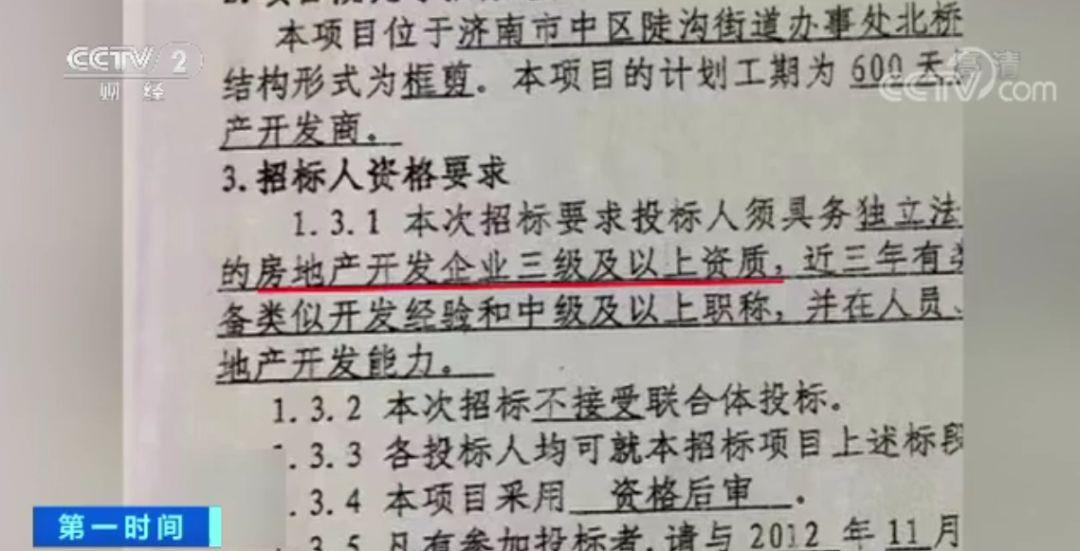 通过查询记者得知,山东盛地房地产开发有限公司成立于2013年2月27日,与北桥村委会签订联合建设开发合同的时间是2013年3月17日,也就是说,当时
