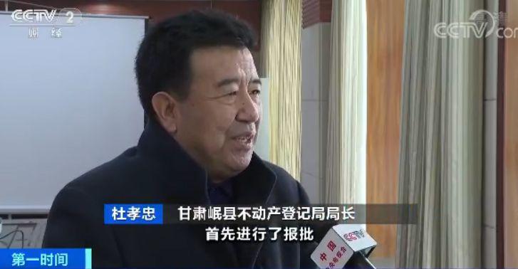 甘肃岷县不动产登记局局长 杜孝忠:首先进行了报批,从集体建设用地报批为国有建设用地。