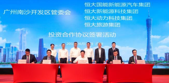 南沙区与恒大各大产业集团签署投资合作协议