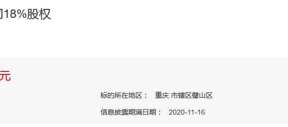 康佳集团拟2700万元转让重庆康佳置业18%股权