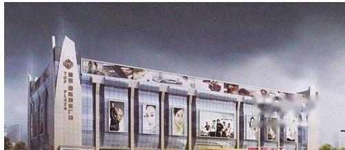 通宝国际商业广场