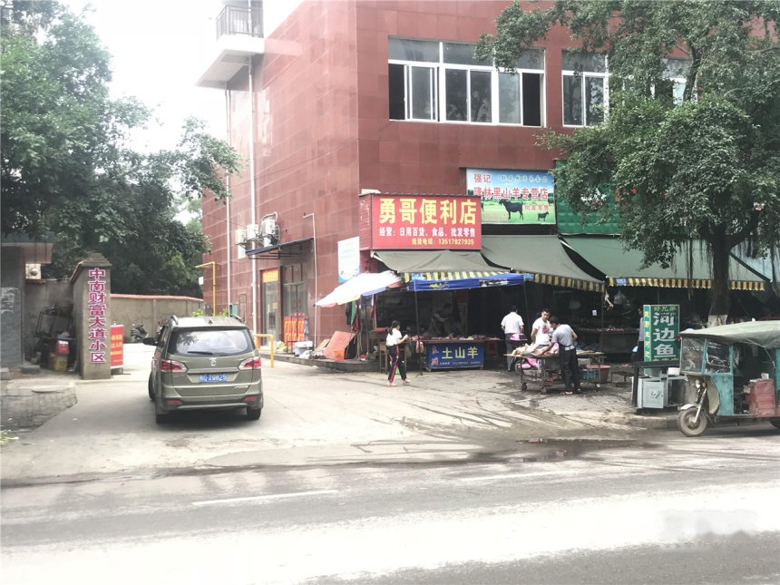 中南财富大道