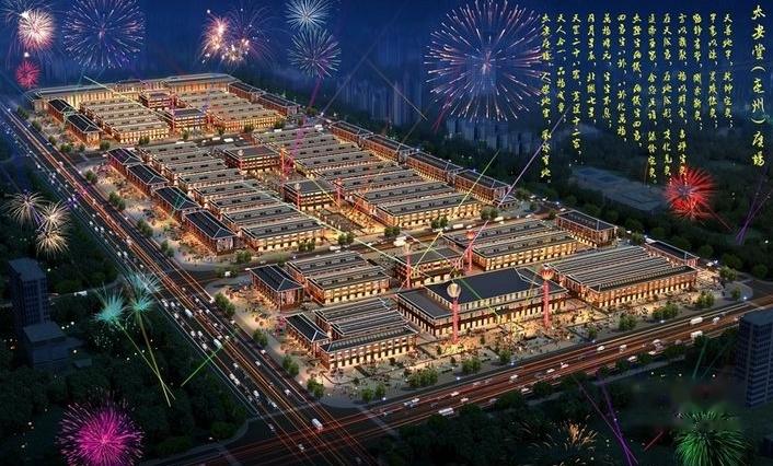 太安堂(亳州)广场