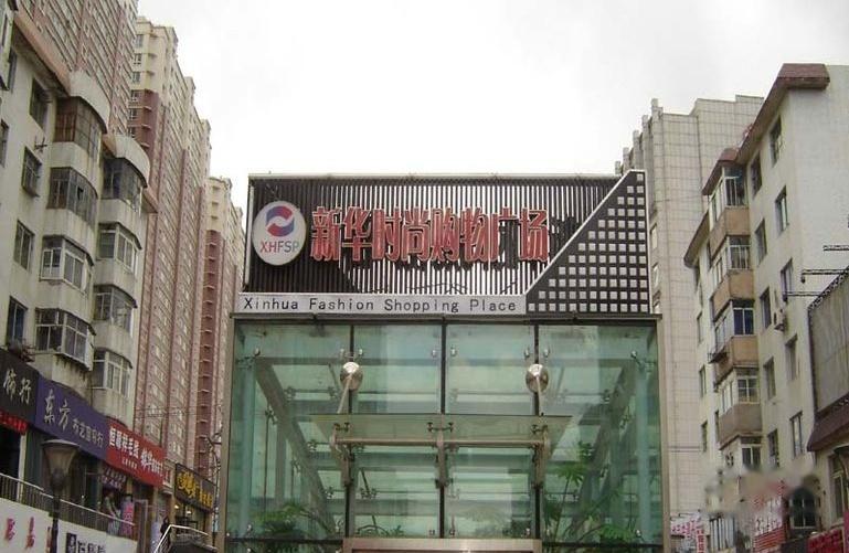 新华时尚购物广场