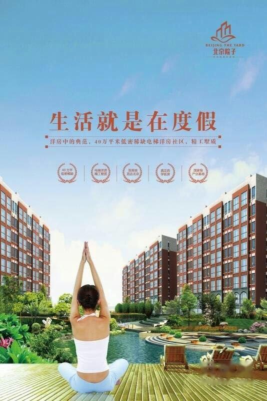北京院子住宅