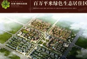 宏润国际生态城