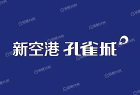 环京区域配套*好的小区,多样户型,实现与北京同城生活
