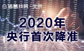 2020年央行首次全面降准0.5%