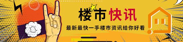 楼市快讯.png