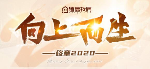 向上而生 终章2020 销售排行榜TOP10