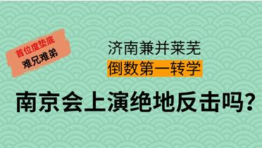 首位度垫底,南京会上演绝地反击吗?