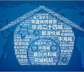第2周沈阳住宅9172元/平 环比大降9%房价开始回调