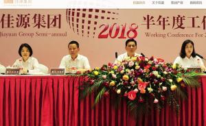 """佳源集团称大股东股权已解押,此前发债文件系""""忘记更新"""""""