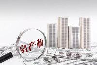 2019年房地产税真的来了?3类房主最可能被征税,是否该考虑卖房