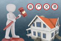 """法拍房能买吗?便宜还不限购,买房捡漏的如何防止4大""""坑""""?"""
