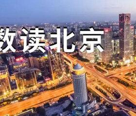 北京楼市周报|春节后首周北京市场较为低迷,新房、二手房成交量双双下跌