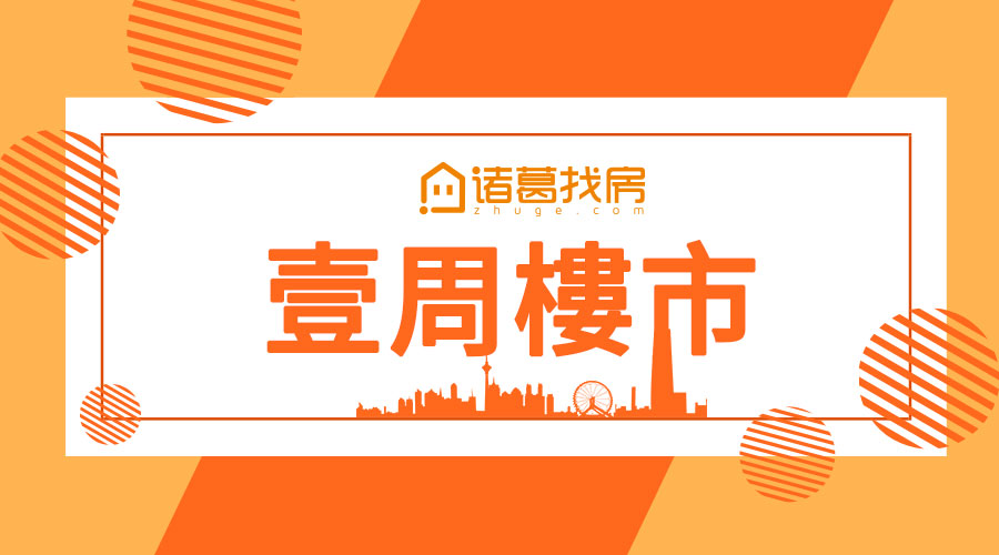 周报:天津二手房跌幅收窄?今年的年盹儿醒的有点儿晚