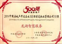 2019中国房地产开发企业500强首选物业品牌揭晓 龙湖智慧服务入席TOP5
