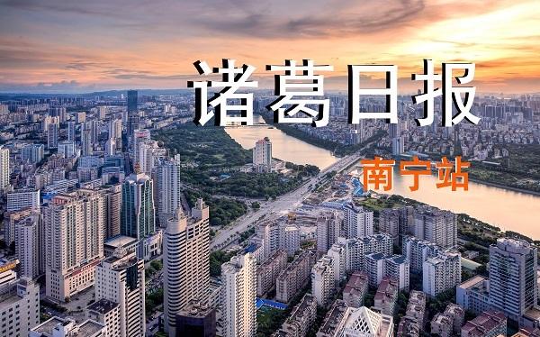 诸葛日报:南宁新商品住房成交1254套,二手住宅成交110套
