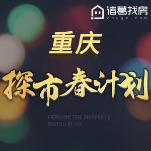 2019新春重庆楼市如何
