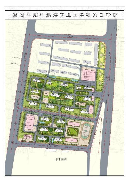 芝罘区朱家庄B、D地块规划建筑设计方案公示内容