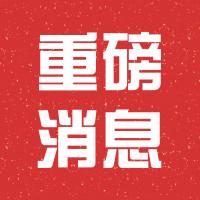 刚刚!济南两部门发文:禁止房企强制委托办理不动产登记!