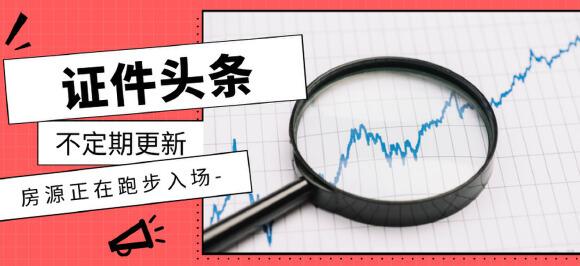 超114万㎡新房源入市!1-3月石家庄48大房产项目获58张预售证!